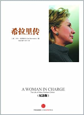 希拉里传.pdf