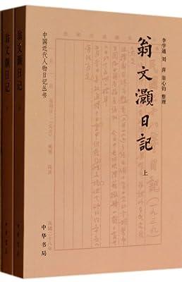 中国近代人物日记丛书:翁文灏日记.pdf