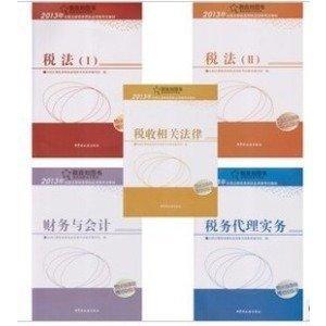 2013年注册税务师教材全套5本 2013注税.pdf