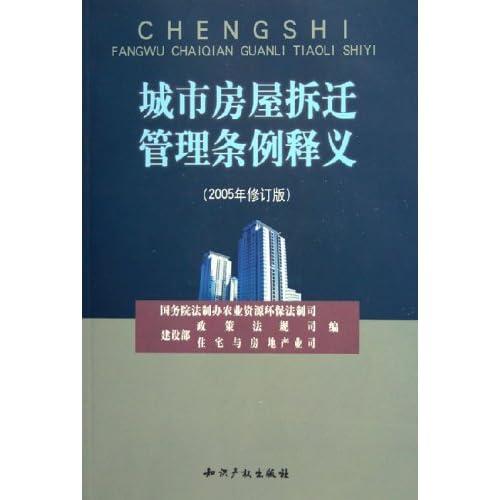 城市房屋拆迁管理条例释义(2005年修订版)