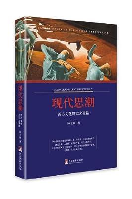 现代思潮:西方文化研究之道路.pdf