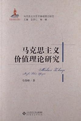马克思主义价值理论研究.pdf