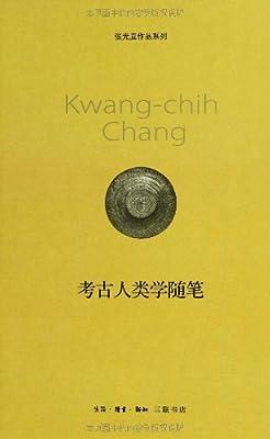 考古人类学随笔.pdf