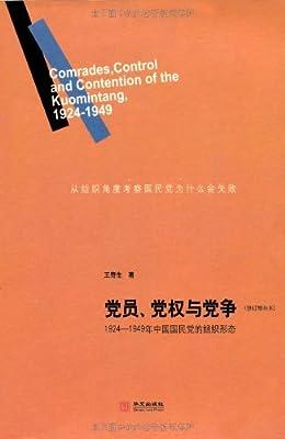 党员、党权与党争:1924-1949年中国国民党的组织形态.pdf