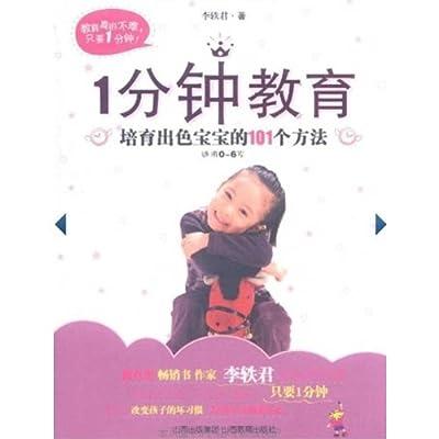 1分钟教育:培育出色宝宝的101个方法.pdf