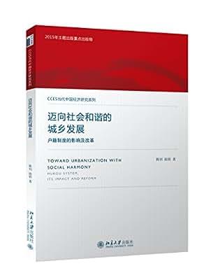 迈向社会和谐的城乡发展:户籍制度的影响及改革.pdf