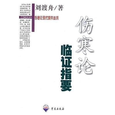 伤寒论临证指要.pdf