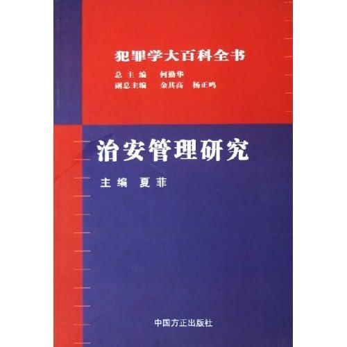 治安管理研究/犯罪学大百科全书