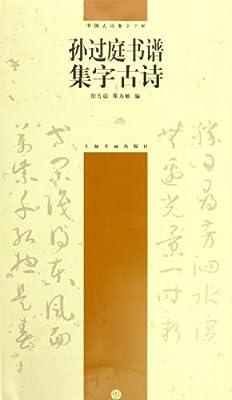 孙过庭书谱集字古诗.pdf