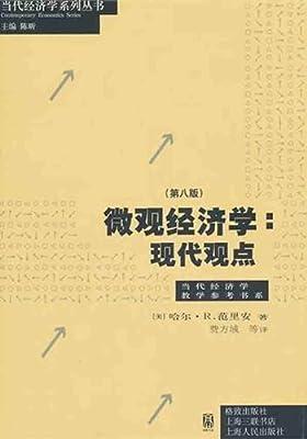 微观经济学:现代观点.pdf
