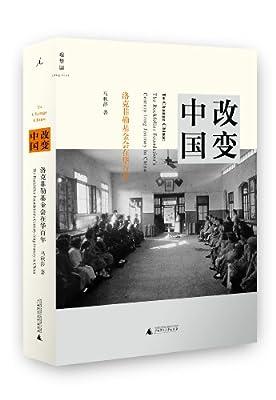 改变中国:洛克菲勒基金会在华百年.pdf