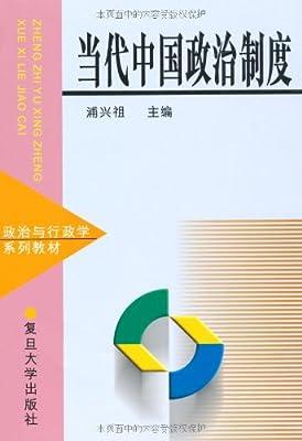 当代中国政治制度.pdf