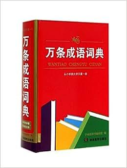 《万条成语词典(精)》 字词语辞书编研组【摘要