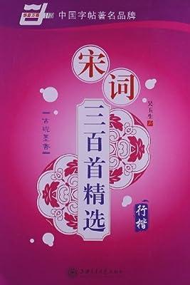 宋词三百首精选.pdf