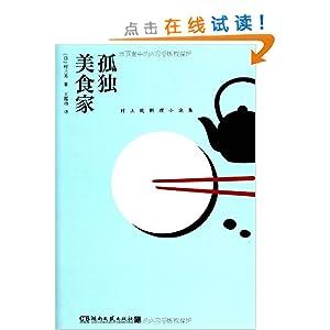 a村上美食家(村上龙料理小说集)/村上龙,王蕴洁去哈尔滨美食城图片