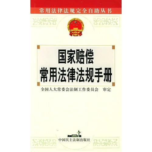 国家赔偿常用法律法规手册/常用法律法规完全自助丛书