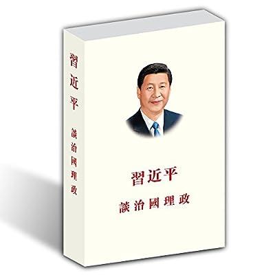 《习近平谈治国理政》中繁版精装.pdf