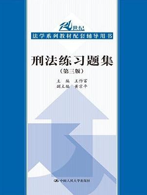 21世纪法学系列教材配套辅导用书:刑法练习题集.pdf