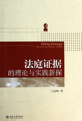 法庭证据的理论与实践新探.pdf