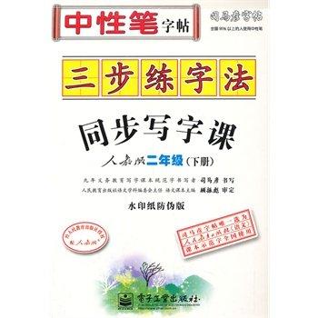二年级-人教版-三步练字法-同步写字课-司马彦字帖-水印纸防伪版.pdf