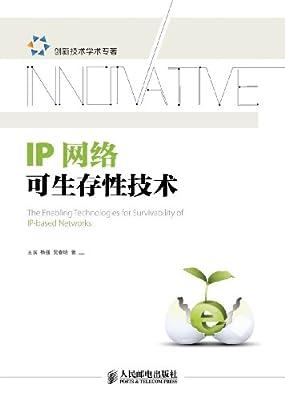 IP网络可生存性技术.pdf
