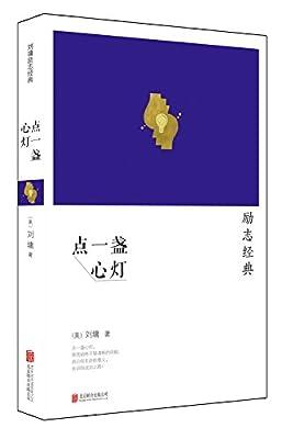 刘墉:点一盏心灯.pdf