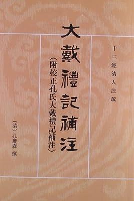 大戴礼记补注.pdf