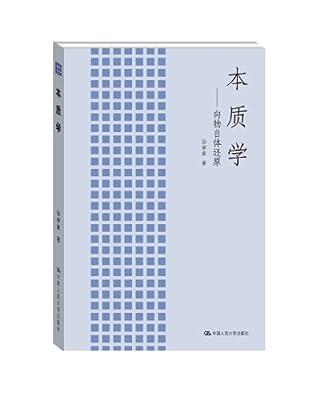 本质学——向物自体还原.pdf
