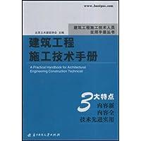 建筑工程施工技术手册