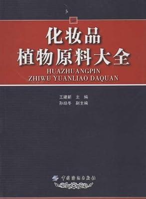 化妆品植物原料大全.pdf