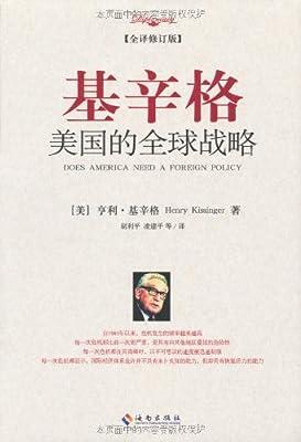 基辛格:美国的全球战略.pdf
