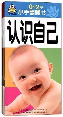 小手翻翻书:0-2岁.pdf