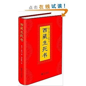 爱看书朋友福音:西藏生死书¥17.91,穆斯林的葬礼¥17.91,民主的奇迹:美国宪法制定的127天 ¥16.65