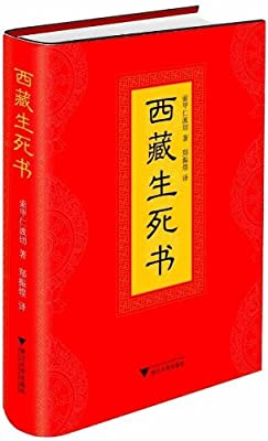 西藏生死书.pdf