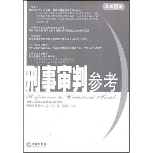 刑事审判参考(总第57集)