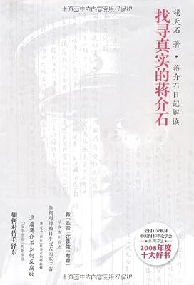 找寻真实的蒋介石.pdf