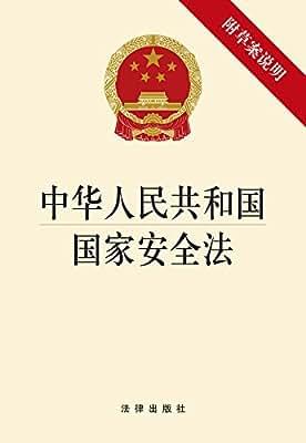中华人民共和国国家安全法.pdf