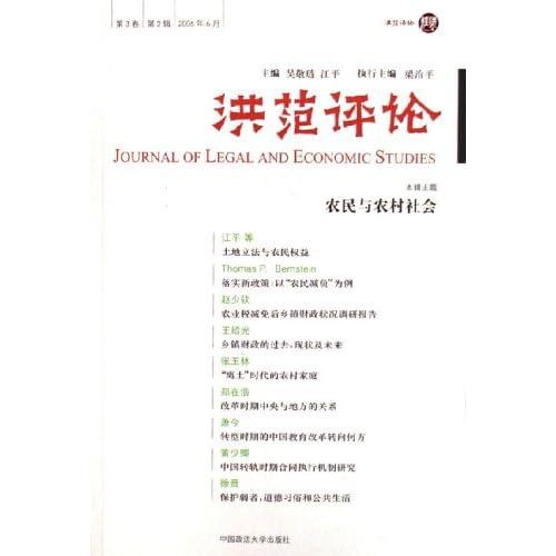 洪范评论(第3卷第2辑2006年6月)