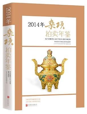2014年杂项拍卖年鉴.pdf