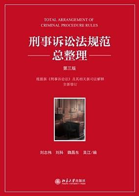 刑事诉讼法规范总整理.pdf