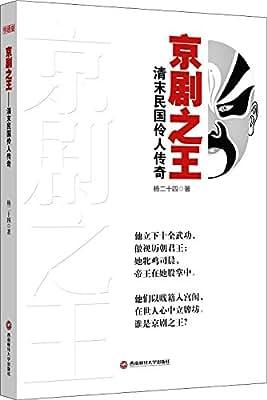 京剧之王:清末民国伶人传奇.pdf