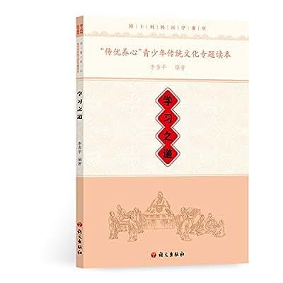 """""""传优养心""""青少年传统文化专题读本:学习之道.pdf"""