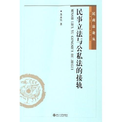 民事立法与公私法的接轨/民商法论丛