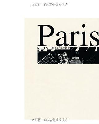 Paris NOTES.巴黎手记.pdf