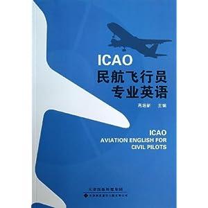 《icao民航飞行员专业英语(英文版)》