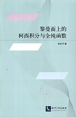 黎曼面上的柯西积分与全纯函数.pdf