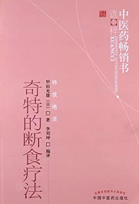 奇特的断食疗法.pdf