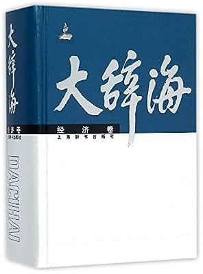 大辞海·经济卷.pdf