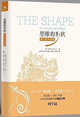 思维的形状:刘宇昆作品集.pdf