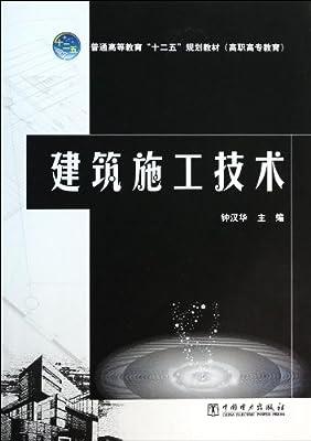 普通高等教育十二五规划教材:建筑施工技术.pdf